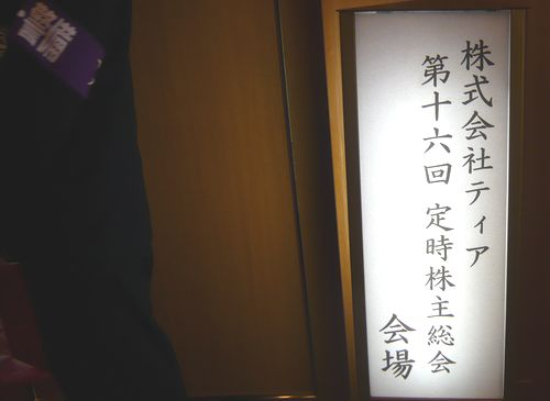 ティア2012年株主総会
